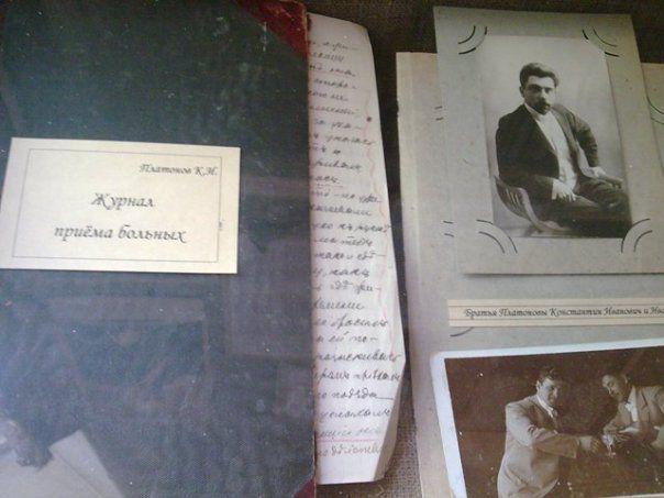 Журнал приёма больных и фотографии одного из основателей Харьковской школы психотерапии – проф. К.И. Платонова.
