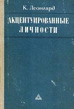 Леонгард К. Акцентуированные личности.