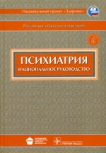 Дмитриева Т.Б. Психиатрия. Национальное руководство