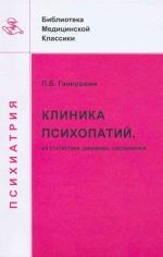 Ганнушкин П.Б. Клиника психопатий: их статика, динамика, систематика