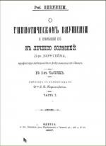 Бернгейм И. О гипнотическом внушении и применении его к лечению болезней