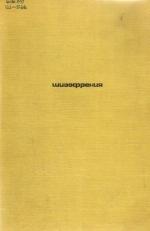 Снежевский А. В. Шизофрения – мультидисциплинарное исследование