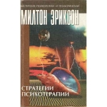 Эриксон М. Стратегия психотерапии
