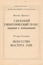 Эриксон М. Глубокий гипнотический транс