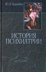 Каннабих Ю.В. История психиатрии