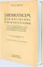 Форель А. Гипнотизм, внушение и психотерапия