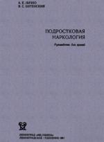 Личко А.Е. Битенский В.С. Подростковая наркология